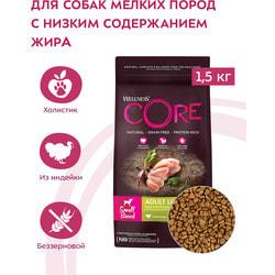 Сухой корм Wellness CORE Grain Free Small Breed Low Fat со сниженным содержанием жира из индейки с курицей для взрослых собак мелких пород