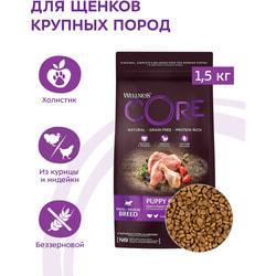 Сухой корм Wellness CORE Grain Free Puppy Original из индейки с курицей для щенков мелких и средних пород