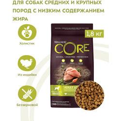 Сухой корм Wellness CORE Grain Free Adult Low Fat Medium/Large со сниженным содержанием жира из индейки для взрослых собак средних и крупных пород