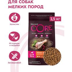 Сухой корм Wellness CORE Grain Free Adult Small из индейки с курицей для взрослых собак мелких пород