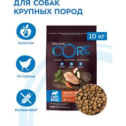 Сухой корм Wellness CORE Grain Free Adult Large Breed из курицы для взрослых собак крупных пород
