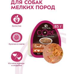 Wellness CORE SMALL BREED консервы из курицы с индейкой, морковью и зеленой фасолью для собак мелких пород