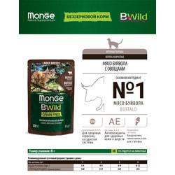 Monge Cat BWild GRAIN FREE паучи из мяса буйвола с овощами для кошек крупных пород