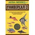 АКВА МЕНЮ Корм для рыб Универсал-2
