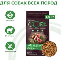 Сухой корм Wellness CORE из ягненка с яблоком для взрослых собак всех пород