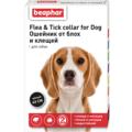 BEAPHAR Ungezieferband For Dogs - Ошейник от блох и клещей для собак