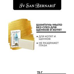 Iv San Bernard Traditional Line Шампунь-мыло Без слез для щенков и котят