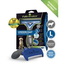 Furminator Фурминатор L для крупных собак с длинной шерстью