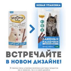 Мнямс Лакомые палочки для кошек с лососем и форелью 13,5см