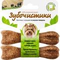 Зубочистики Косточка для собак до 10кг с кальцием со вкусом Говядины