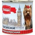Четвероногий Гурман Сосиски Йоркширские консервы для собак