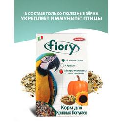 FIORY Смесь для крупных попугаев Pappagalli