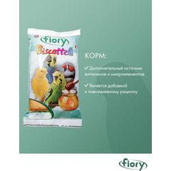 FIORY Biscottelli бисквиты для птиц с медом