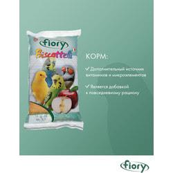 FIORY Biscottelli бисквиты для птиц с яблоком
