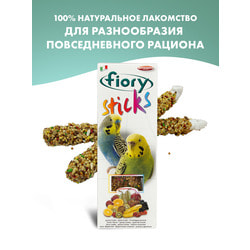 FIORY Палочки для волнистых попугаев с фруктами