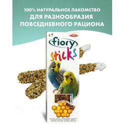FIORY Sticks для волнистых попугаев с медом