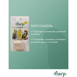 FIORY Bio-block био-камень для мелкий птиц