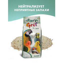 FIORY Grit Marino Mint морской песок для птиц Мята