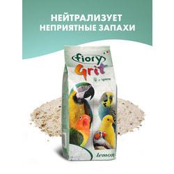 FIORY Grit Marino Lemon морской песок для птиц Лимон