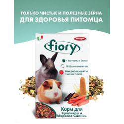 FIORY Nani e Cavie смесь для морских свинок и кроликов