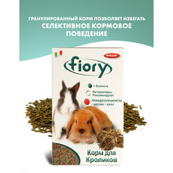 FIORY Nani e Cavie гранулы для морских свинок и кроликов