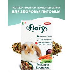 FIORY Karaote корм для кроликов