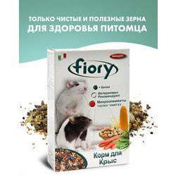 FIORY Ratty смесь для крыс