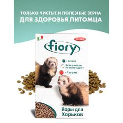 FIORY Furby корм для хорьков