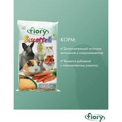 FIORY Biscottelli бисквиты для грызунов с морковью