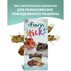 FIORY Sticks палочки для хомяков с орехами