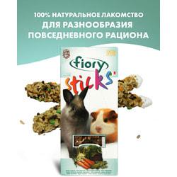 FIORY Sticks палочки для морских свинок и кроликов с овощами